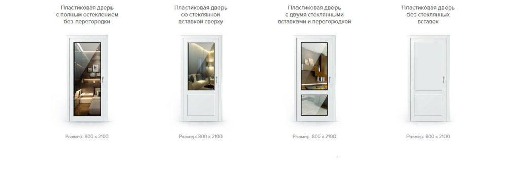 Цены на балконные двери